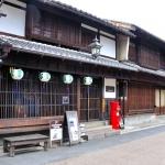 post-office-kawara-machi-gifu-big